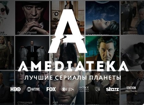 Amediateka [Subscription] 6 months