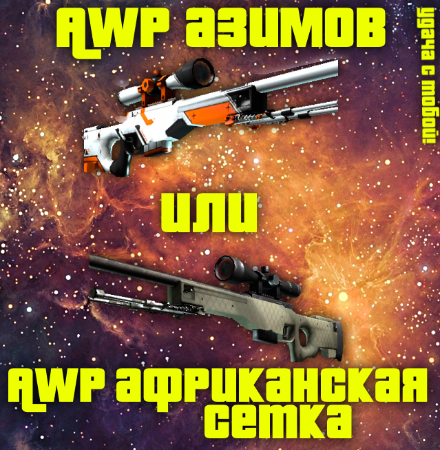 CS: GO - AWP Azimov or the African grid