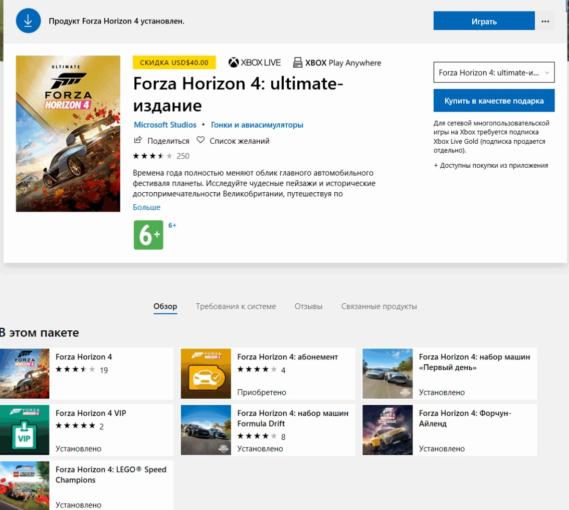 FORZA HORIZON 4+DLC+AutoActivation+ONLINE+GLOBAL🔴