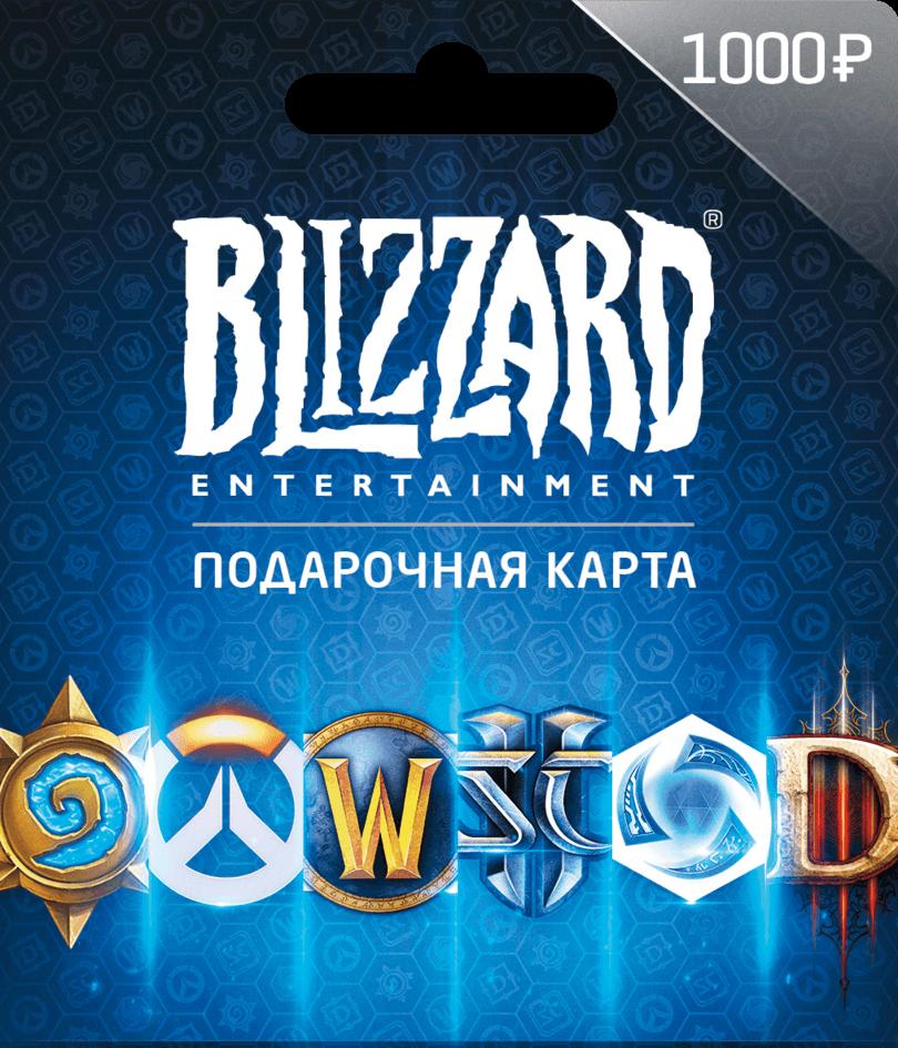 Фотография battle.net 1000 рублей 🎁подарочная карта blizzard
