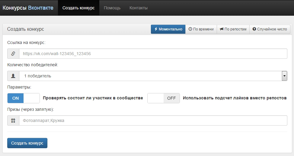 Script of contests Vkontakte - Random