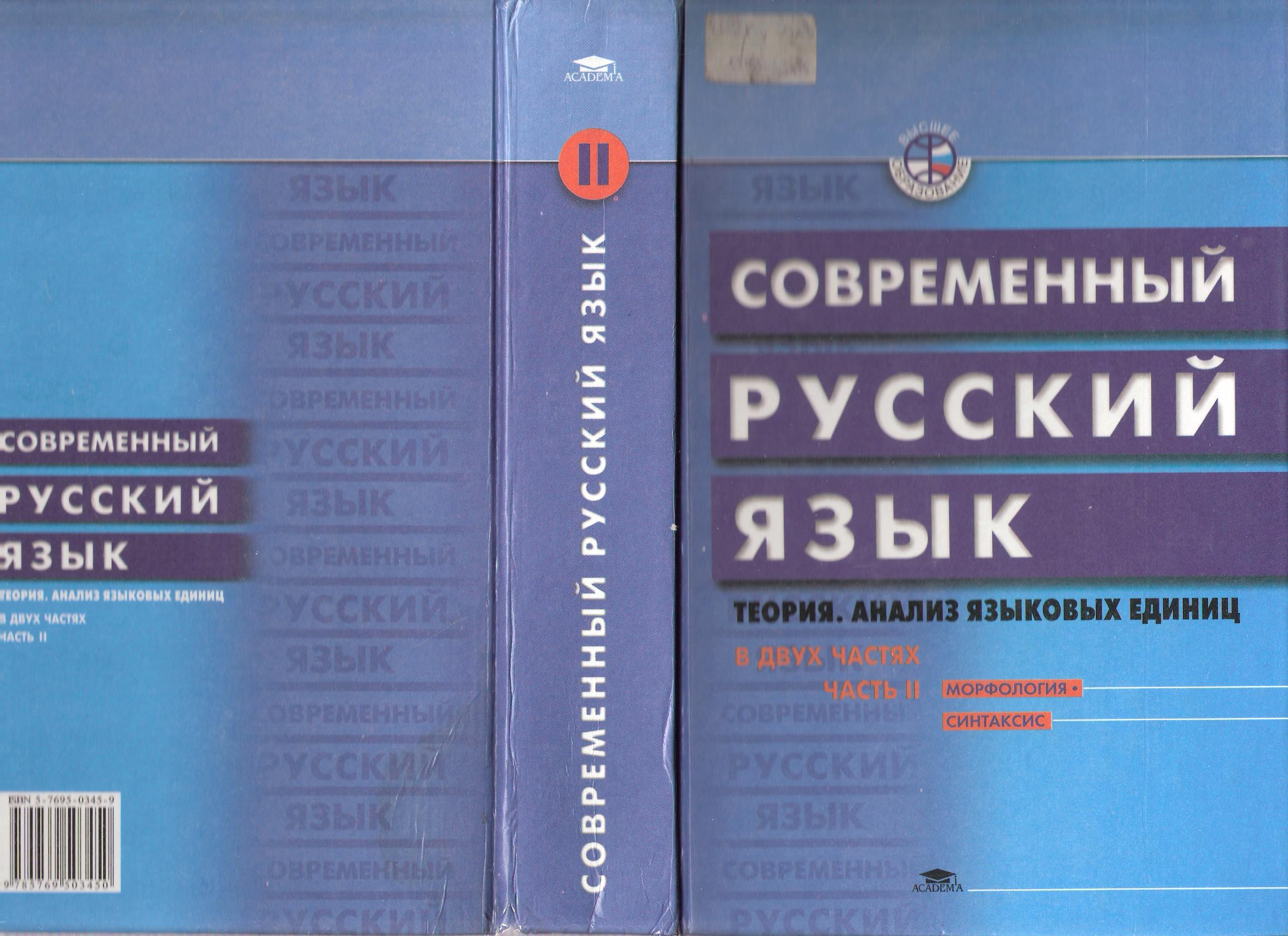 CONTEMPORARY RUSSIAN LANGUAGE Part 2, ed. EI Dibrova