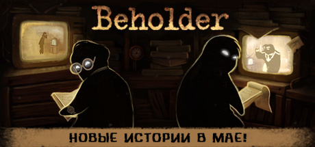 Beholder (Steam Key)