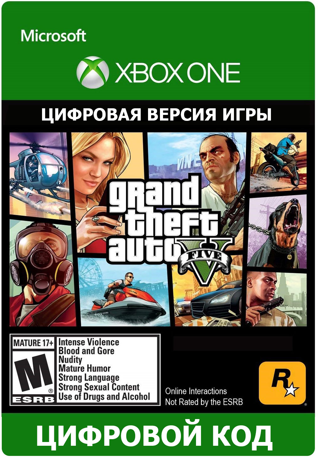 Grand Theft Auto V(GTA 5) XBOX ONE ключ