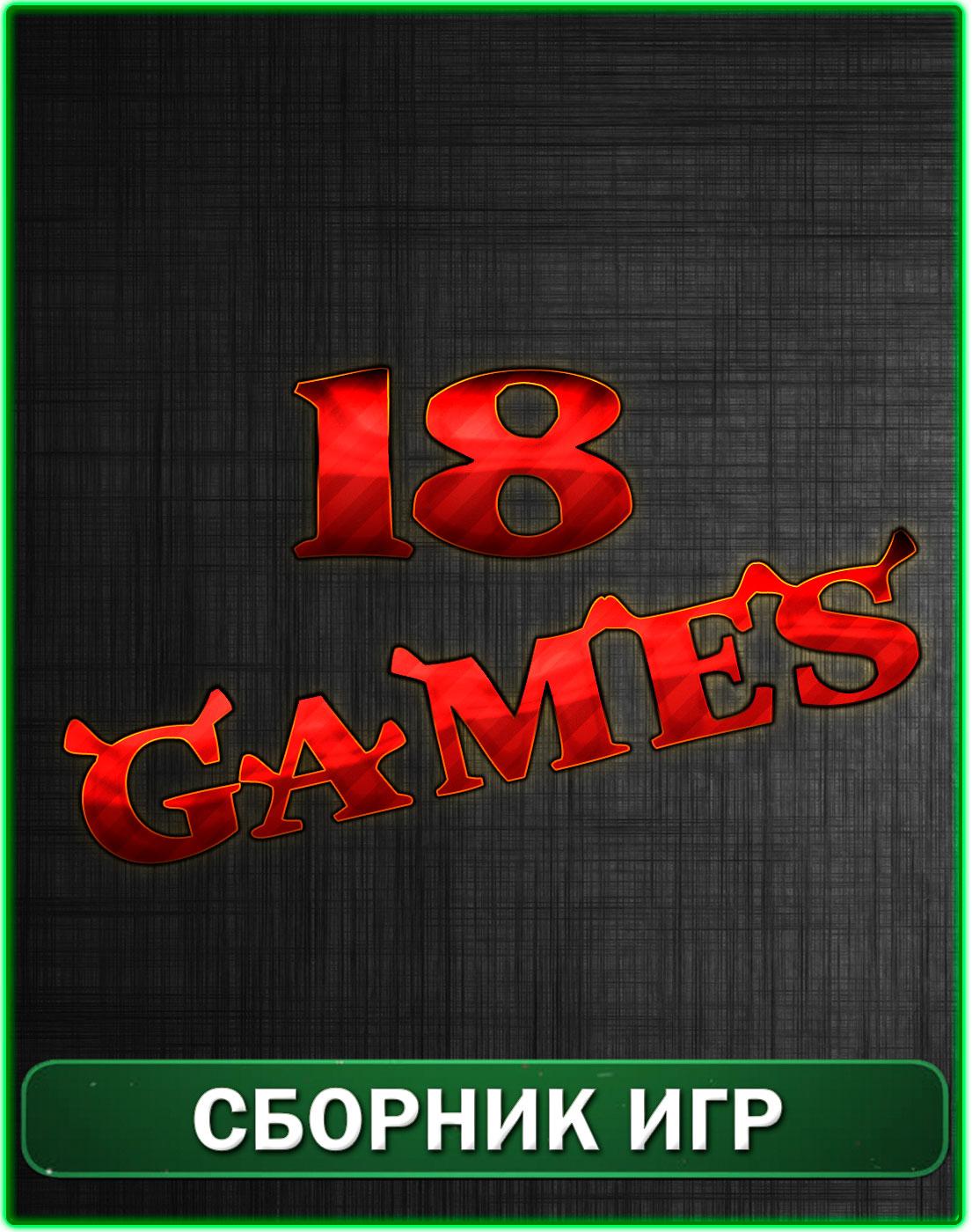 18 игр XBOX 360