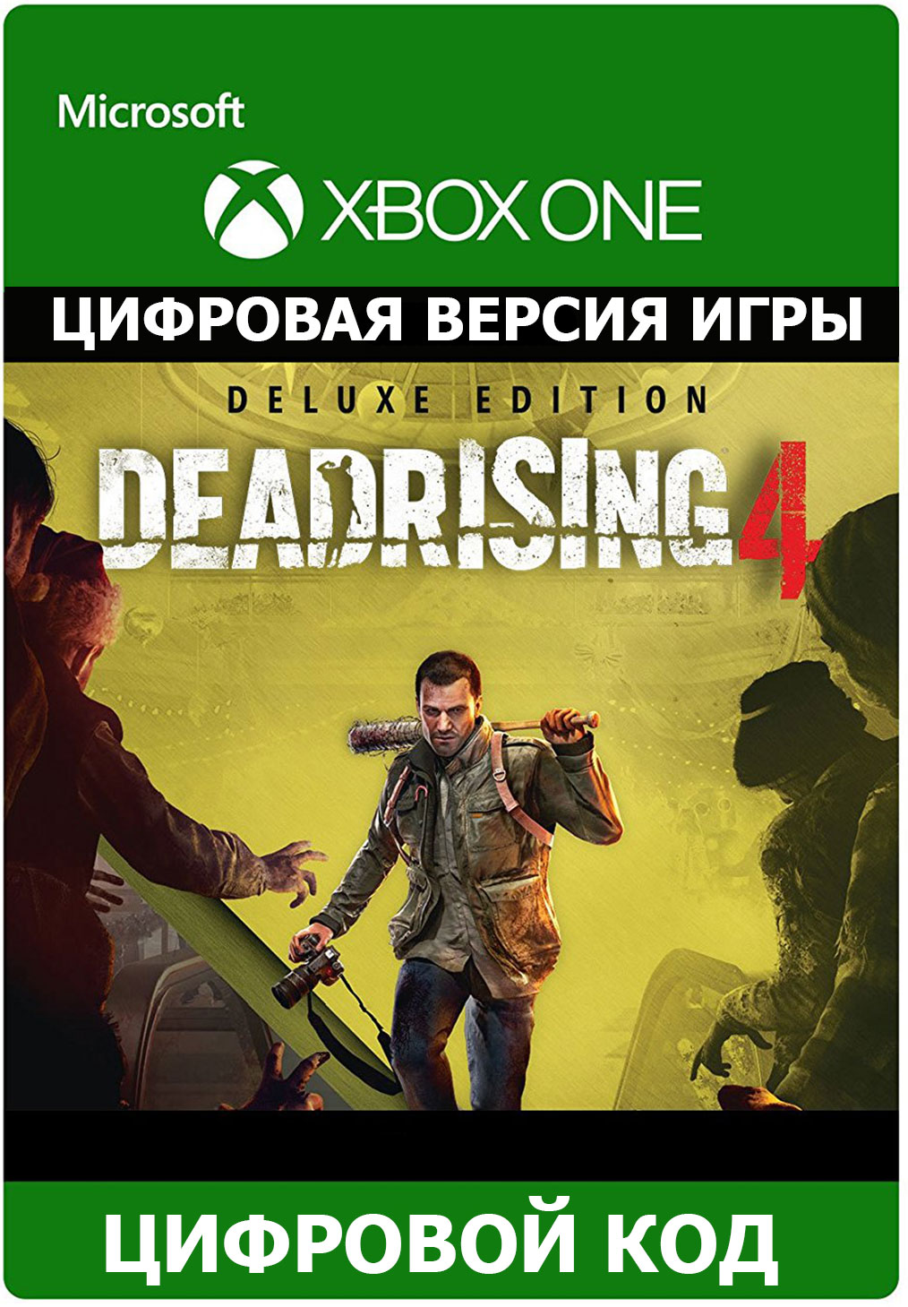 Dead Rising 4 Deluxe Edition XBOX ONE ключ