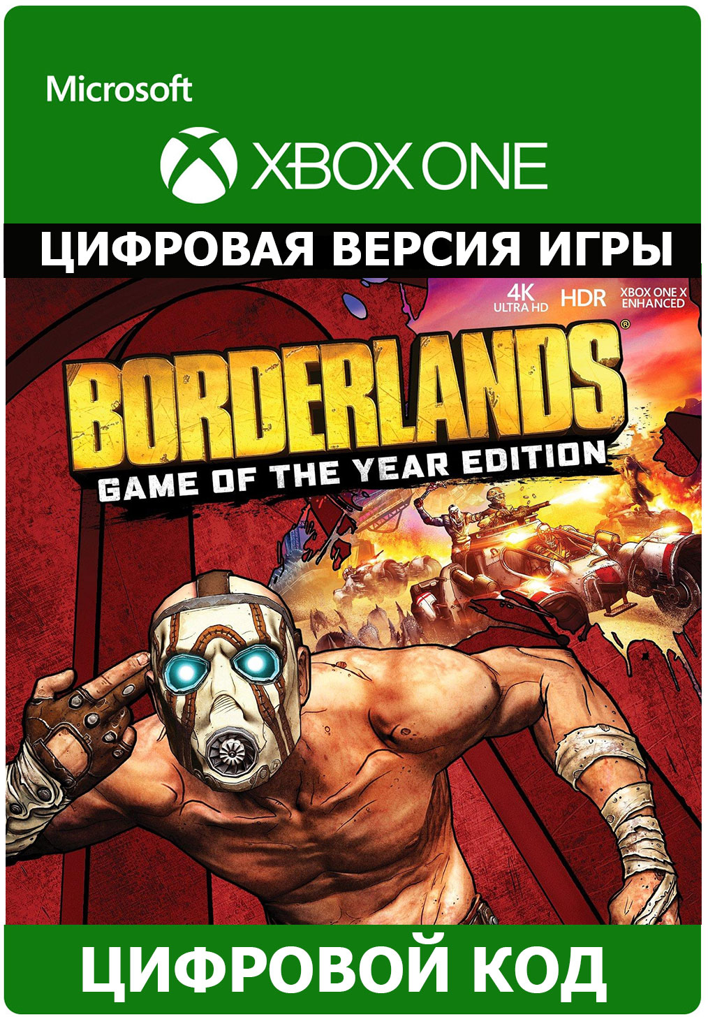 Borderlands: Game of the Year Edition XBOX ONE ключ