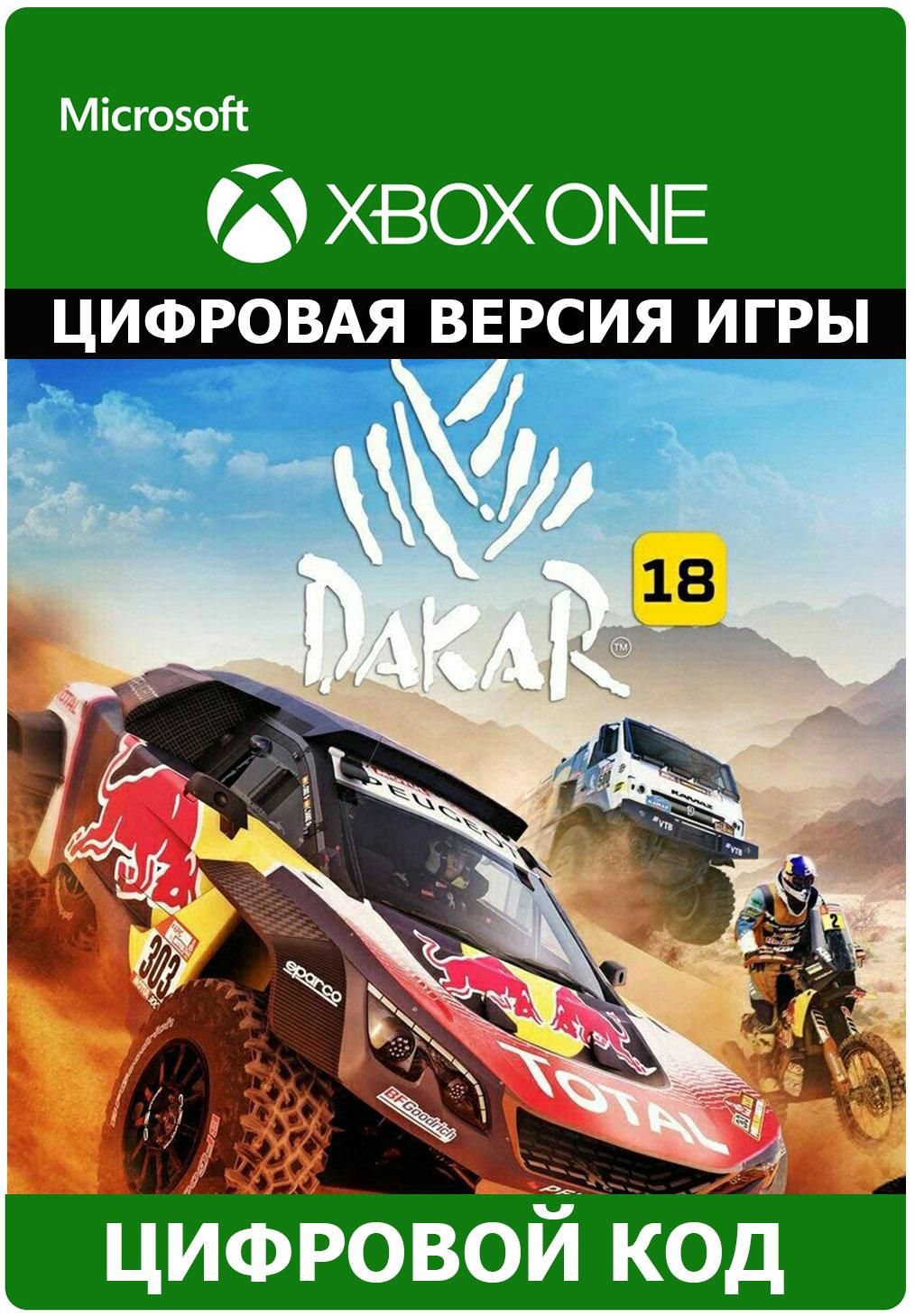 DAKAR 18 XBOX ONE ключ