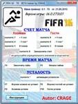 FIFA 16 TRAINER (Чит программа) версия 16.0