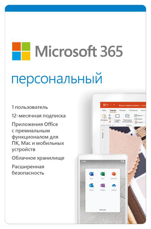 OFFICE 365 PERSONAL  1 user 5 devices 1 year QQ2-00004