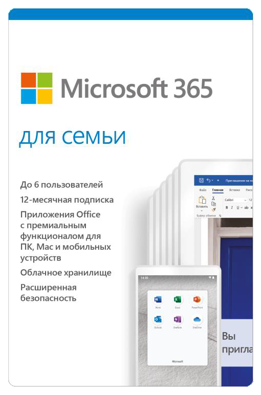 OFFICE 365 FAMILY 6 users 1 year CIS and Georgia