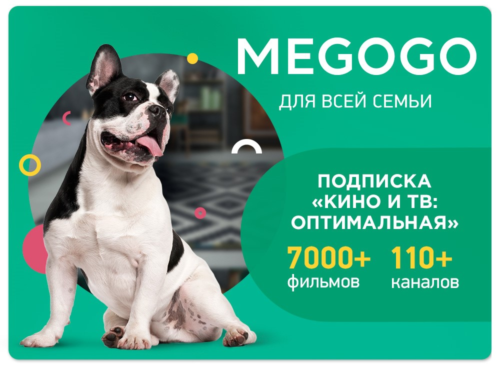 Megogo subcription 1 month Optim Russia