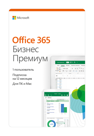 OFFICE 365 BUSINESS PREMIUM All Lng 1 YEAR KLQ-00217