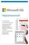 OFFICE 365 ПЕРСОНАЛЬНЫЙ 1 польз. 5 устр. 12 месяцев