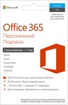 Microsoft Office 365 Personal 1PC 1 Year QQ2-00004