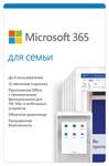MICROSOFT OFFICE 365 ДЛЯ СЕМЬИ 6 польз 1 год 6GQ-00084