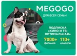 Megogo 1 month Optim Russia