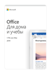 Office 2019 для дома и учебы 1 ПК Win10/Mac 79G-05012
