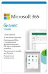 KLQ-00217 Microsoft 365 бизнес стандарт