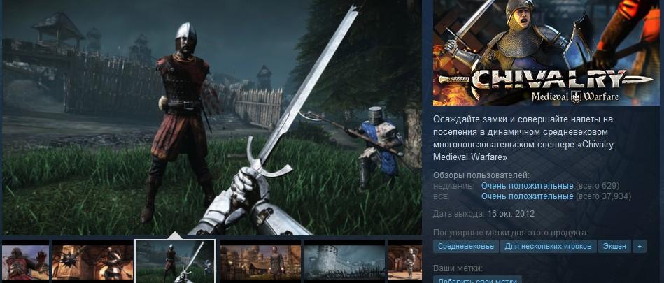 Chivalry: Medieval Warfare (Steam Gift RU/CIS)