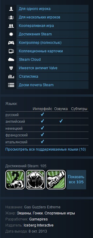 Gas Guzzlers Extreme  (Steam Gift RU/CIS)