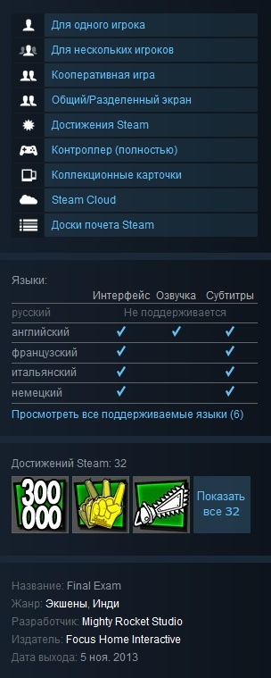 FINAL EXAM  (Steam Gift RU/CIS)