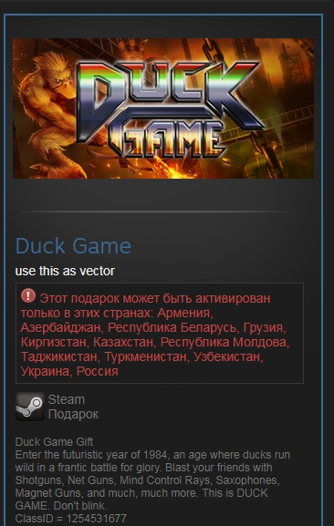 Duck Game (Steam Gift RU/CIS)