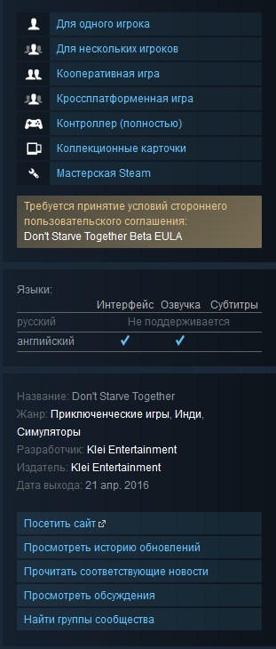 Don´t Starve Together (Steam Gift RU/CIS)