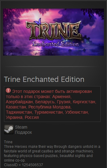 Trine Enchanted Edition (Steam Gift RU/CIS)