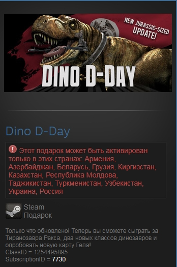 Dino D-Day (Steam Gift RU/CIS)
