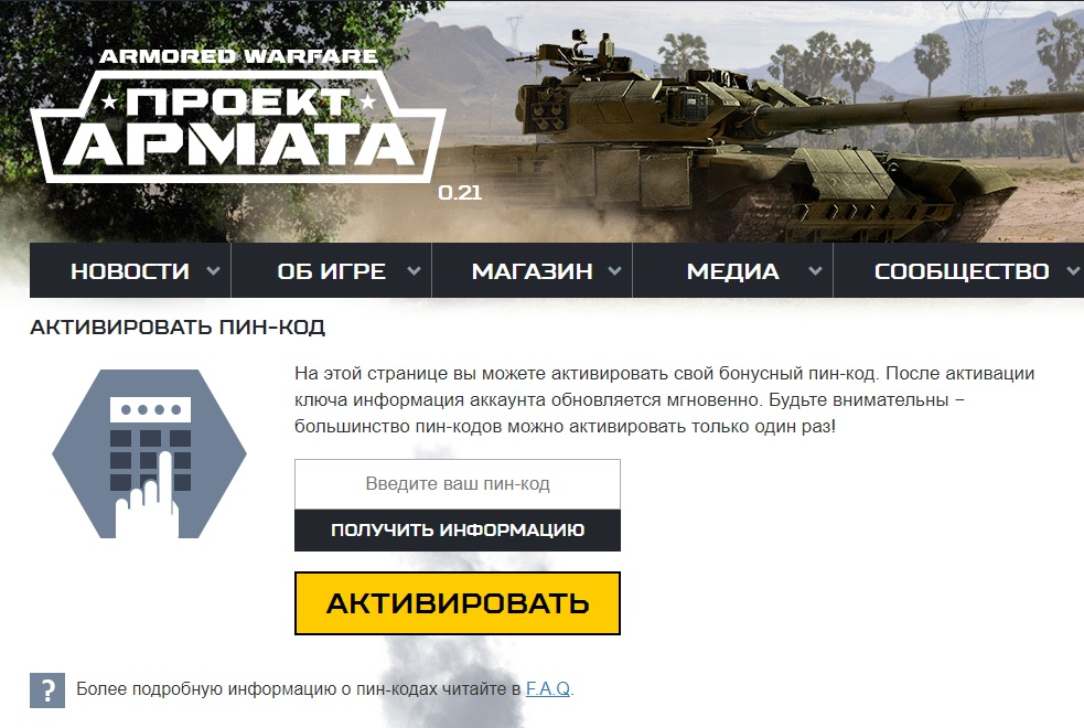 Armored Warfare: Проект Армата 5 платиновых контейнеров