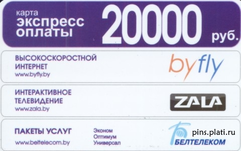 ByFly (ZALA) - 20 thousand rubles.