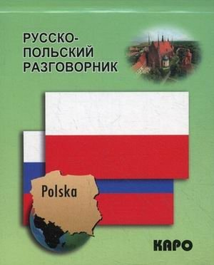 Russian-Polish Phrase Book