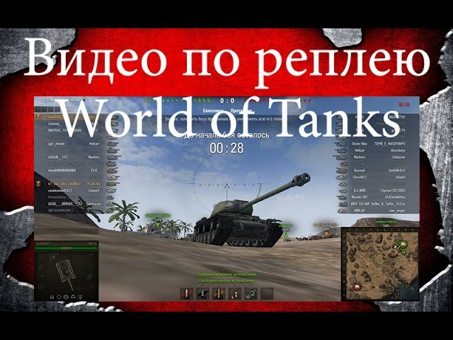Video from the WOT (1080p)