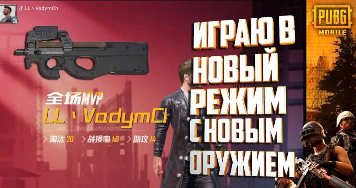 Chinese PUBG Mobile (weapons, vehicles) via QQ ac.