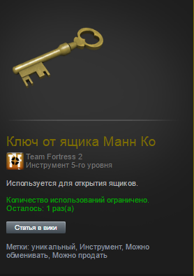 Ключ от ящика Манн Ко / Mann Co. Supply Crate Key (TF2)