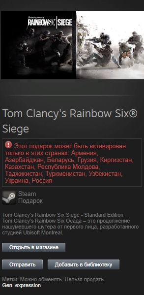 Tom Clancys Rainbow Six SIege (STEAM Gift RU )  + gift