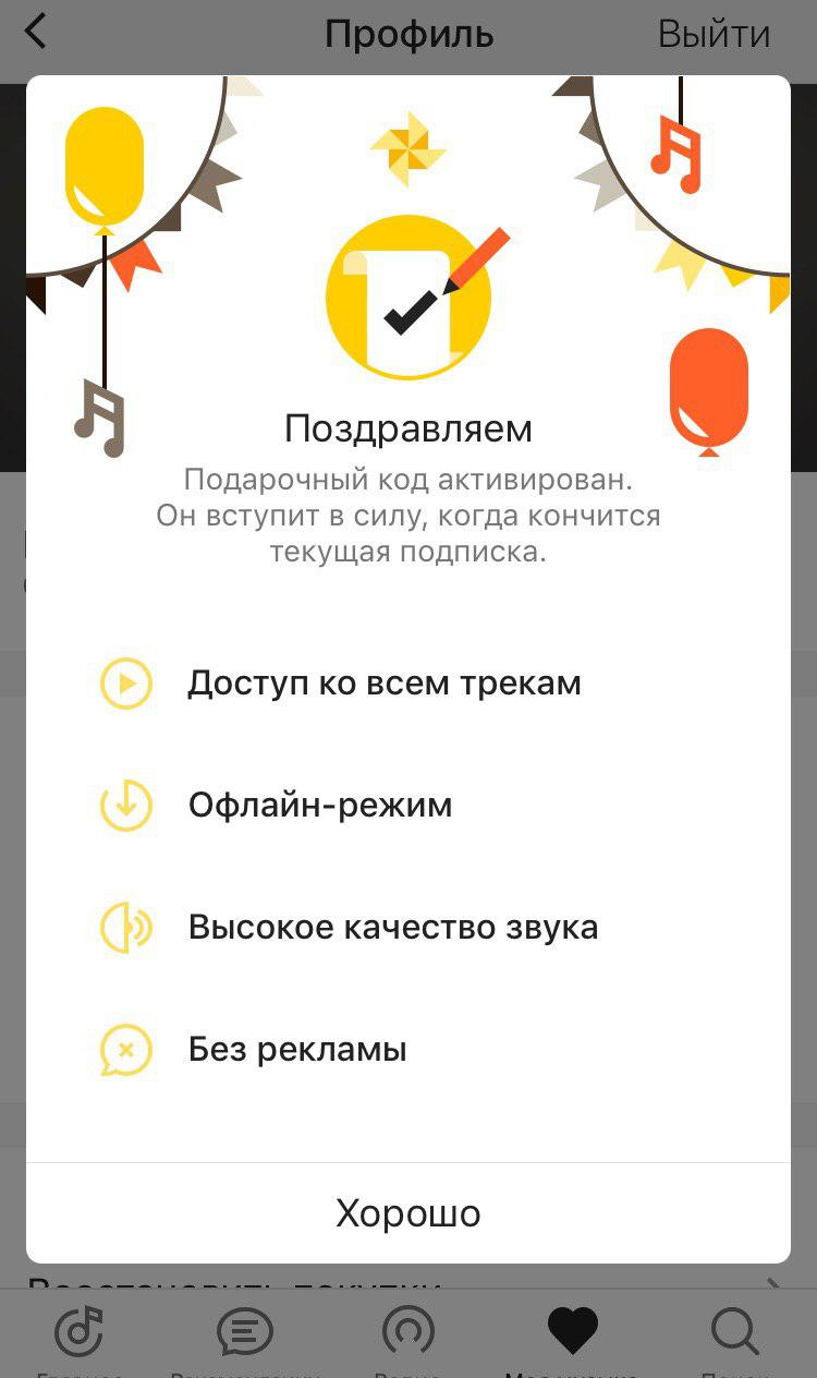 Promokod Yandex Music for 1 month 2019