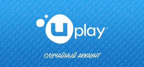 Случайный Uplay аккаунт