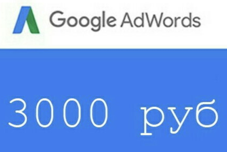 Google AdWords coupons of the Russian Federation 3000 r