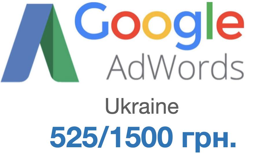 Фотография купон google adwords (гугл адвордс) 1500/525грн украина