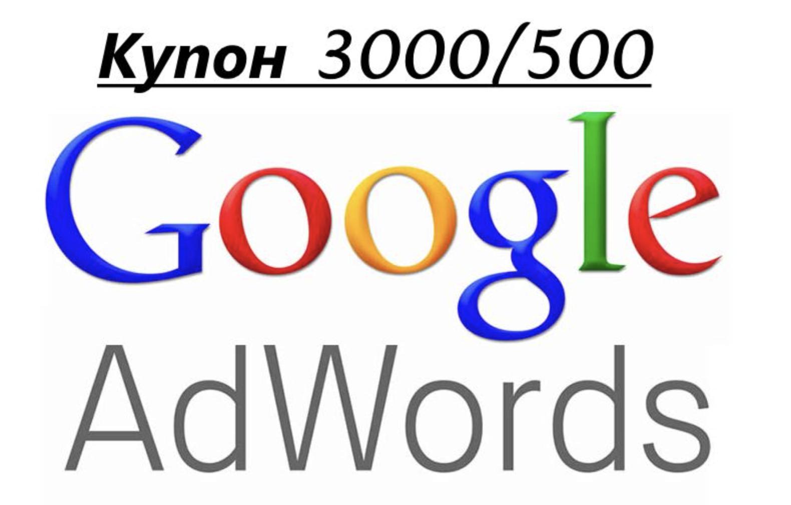 Фотография промокод купон google adwords (адвордс) на 3000/500 руб