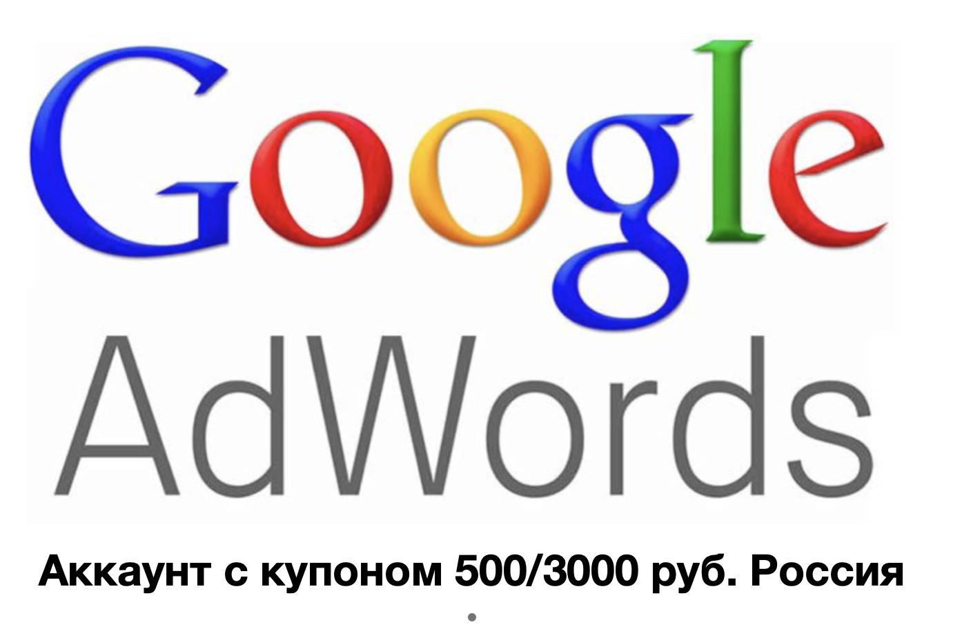Фотография аккаунт adwords с активным купоном 500/3000 руб. россия