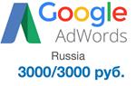 Купон Google AdWords  РФ 3000 р./3000р. Россия