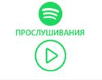 Spotify -  Прослушивания (трека) 100