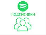 Spotify - Подписчики (на плэйлист) 500