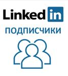 LinkedIn - Подписчики (для профилей Компаний)