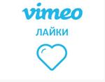 Vimeo - Лайки