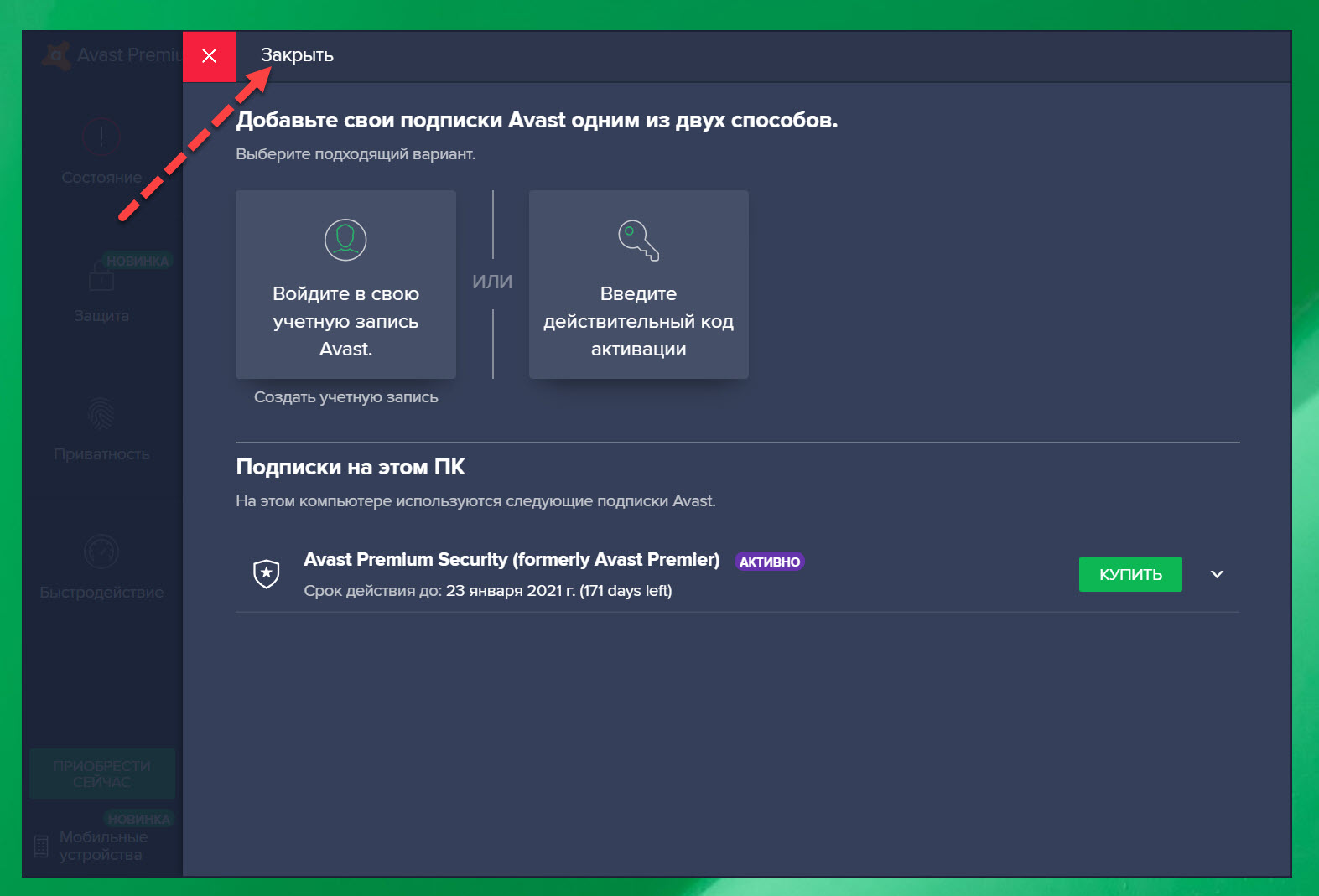 Buy Avast Premium Security key until 04.07.2021 and download