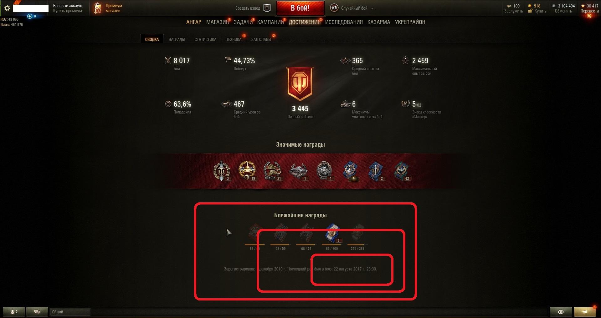 WoT World of Tanks Аккаунт с топами и привязками №02